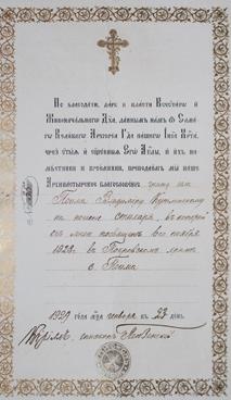 Благословение на право ношения стихаря и поставление Владимира Кутлинского в чтецы