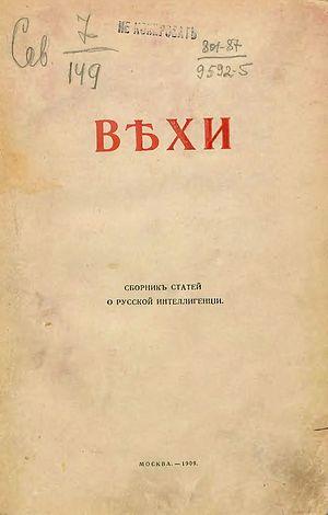 Вехи. Сборник статей о русской интеллигенции. М., 1909.