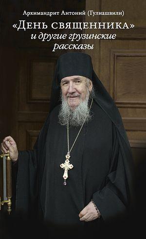 «День священника» и другие грузинские рассказы
