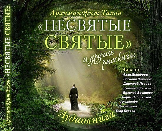 """«""""Несвятые святые"""" и другие рассказы»: аудиокнига на 3 дисках"""