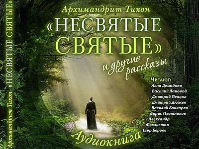 """«""""Несвятые святые"""" и другие рассказы»: аудиокнига"""
