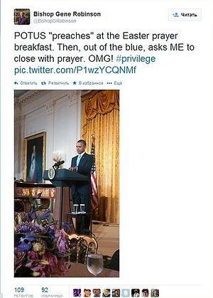 """ПОТУС """"проповедует"""" - эту запись сделал в твиттере Дж.Робинсон"""
