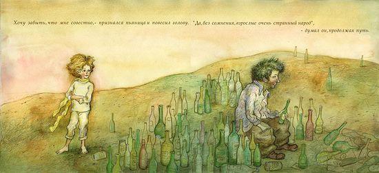 Маленький принц и пьяница. Иллюстрациям Татьяны Казмирук к сказке А. де Сент-Экзюпери