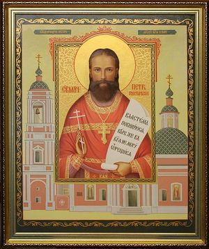 Священномученик о. Петр Петриков