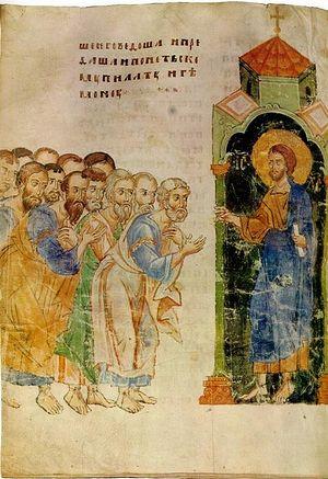 Христос посылает апостолов на проповедь