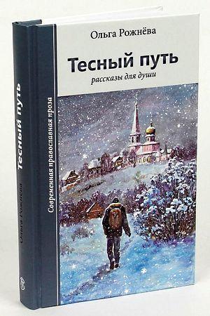Рожнева О.Л. Тесный путь. Рассказы для души. Зерна, Рязань: 2014.