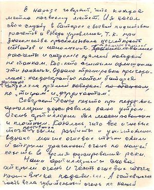 Иван Зеленухин. Голая долина. Страница тетради воспоминаний