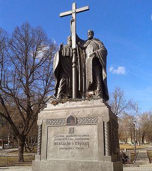 Одна из известнейших работ В.Клыкова, памятник св.равноап.Кириллу и Мефодию