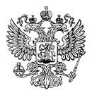 Герб России, пришедший к нам из Византии.
