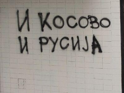 Драган Николич: «Главный удар врагов направлен на веру. Без Православия сербы – не сербы»