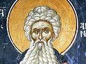 Преподобни Арсениjе Велики