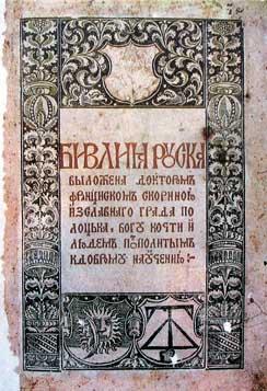 «Библия руска» Франциска Скорины
