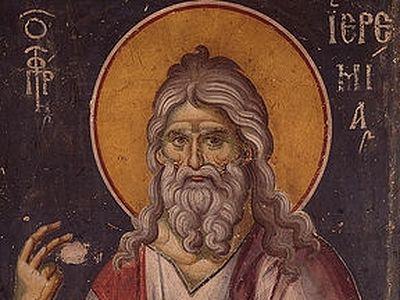 Цитата из Иеремии