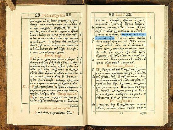 Книга Деяний святых апостолов