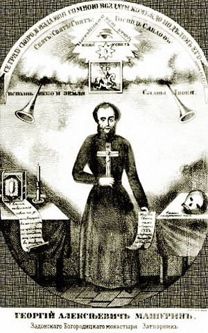 Затворник Задонский Георгий