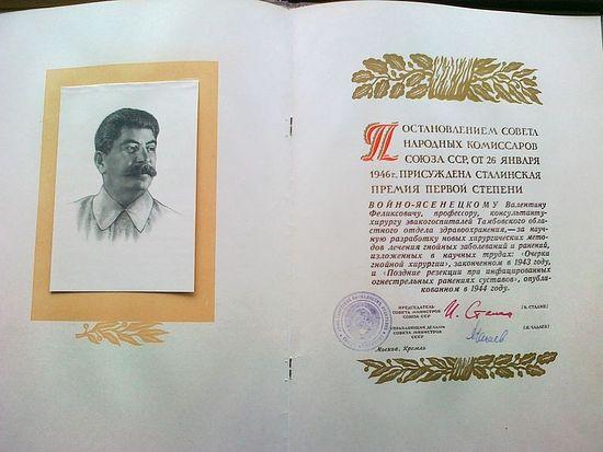 Диплом лауреата сталинской премии