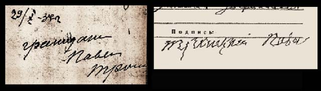 Подпись арестованного священника Павла Троицкого при аресте 29 октября 1937 года и в ту же ночь после допроса