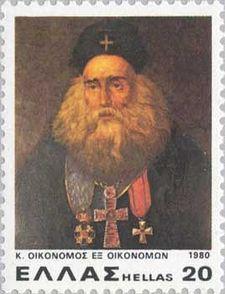 Почтовая марка с изображением Константина Икономоса