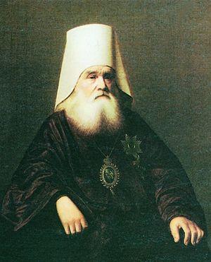 Святитель Иннокентий, митрополит Московский, апостол Сибири и Америки