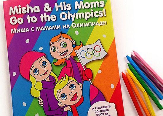 Книжка -раскраска гей-пропаганды