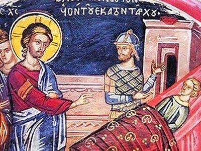Неделя четвертая по Пятидесятнице. Евангелие о великой вере