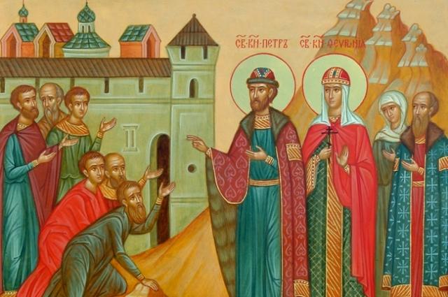 Св. Петар и Февронија