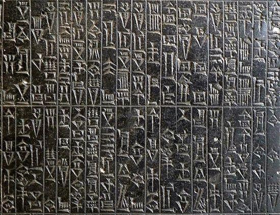 Свод законов Хаммурапи. Фрагмент каменной стелы