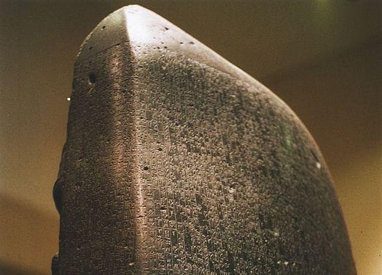 Каменная стела с выбитым на ней сводом законов Хаммурапи