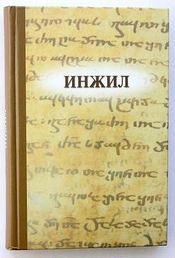 Четвероевангелие переведено на лезгинский язык