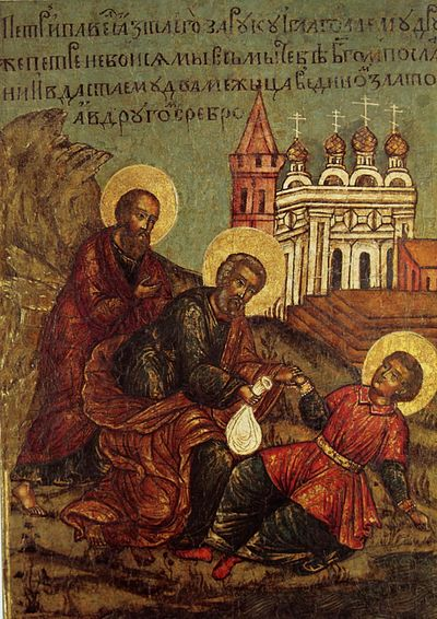 Apostles Peter and Paul given bags of gold and silver to St. Peter. Fragment from the icon with his Life.