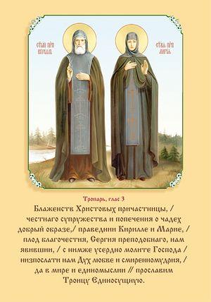 Преподобные Кирилл и Мария с тропарем