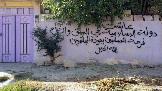 """Надпись на стене дома бежавших из Мосула христиан гласит: """"Да здравствует ИГИЛ! Мусульмане рады возвращению моджахедов. Аллах велик!"""""""