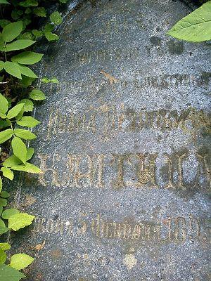 Надгробие титулярного советника И. П. Клитина