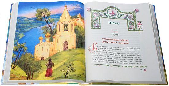 Балакшин Р.А. Жития святых для детей. Разворот книги