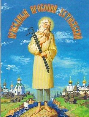 Балакшин Р.А. Праведный Прокопий Устюжский