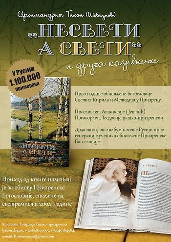Third Edition Of Everyday Saints In Serbian Released