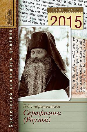Год с иеромонахом Серафимом (Роузом). — М. : Изд-во Сретенского монастыря, 2014. — 384 с.