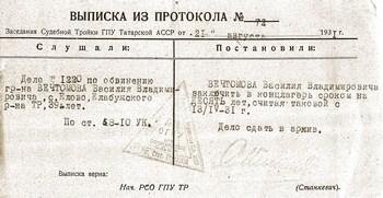 Приговор по делу 1931 года