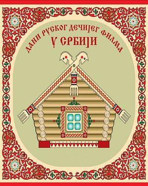 Дни российского детского кино «Сказки детства»