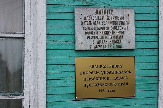 Вехи истории на Великовисочном сельсовете