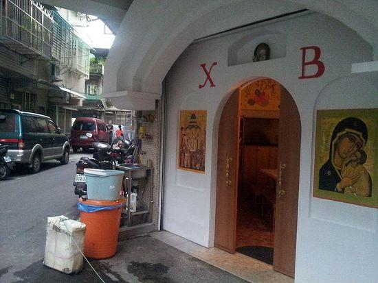 Вход в Крестовоздвиженский храм г. Тайбэй