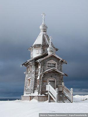 Храм Святой Троицы в Антарктиде. Фото: иеромонах Гавриил (Богачихин)