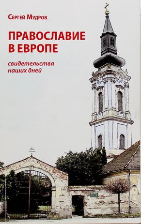 «Православие в Европе: свидетельства наших дней» автор Сергей Мудров