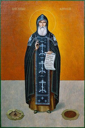 Преподобноисповедник Кукша Одесский