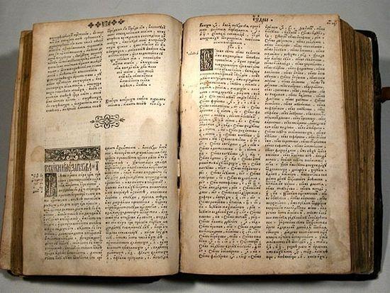 Острожская Библия, напечатанная Иваном Федоровым напечатанная в 1581 году в типографии украинского князя Константина Острожского