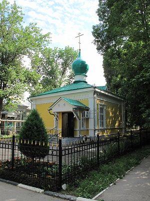 Храм во имя великомученика и целителя Пантелеимона на территории 1-й Клинической больницы г. Саратова