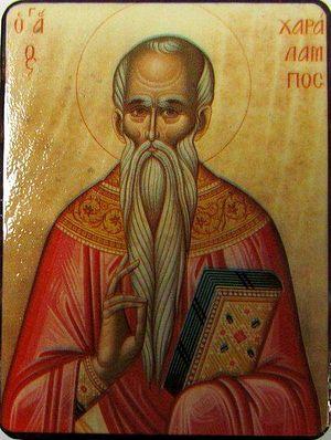 Св. великомученик Харалампий