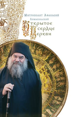 Metropolitan Athanasios of Limasol The Church's Open Heart / Translated from the modern Greek by A. Volgina and A. Saminskaya. Moscow. Sretensky Monastery Press, 2014. 320 pages, illustrated.