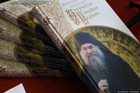 Книга «Открытое сердце Церкви». Фото: В.Ештокин / Православие.Ru