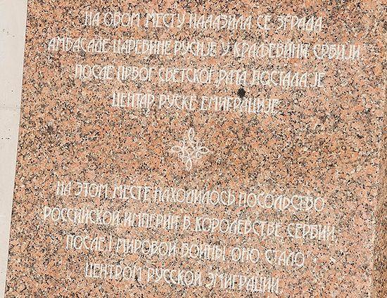 Само место установки памятника выбрано неслучайно. В начале XX века именно здесь располагалось посольство Российской империи. Фото: Православие.Ru / Антон Антанасиевич
